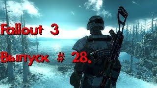 Fallout 3.Выпуск № 28.