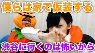 YouTuberだけどハロウィン期間の渋谷は怖いから行かない。
