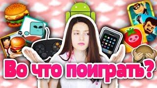 Во что поиграть? // Мобильные игры! // Гёргивна играет ^_^