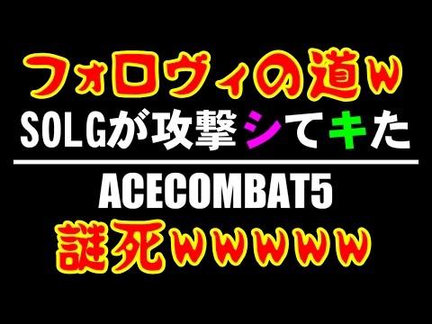 [M-27-謎死] ACES - ACECOMBAT5 [USB3HDCAP,StreamCatcher]