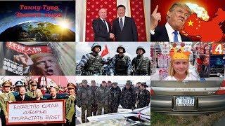 Русские в Америке  Китайские планы мирового господства
