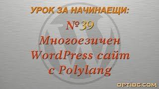 Урок 39 - Многоезичен WordPress сайт с плъгина (разширението) Polylang