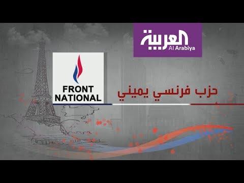 ماذا تعرف عن اليمين المتطرف الفرنسي؟  - 19:54-2018 / 11 / 26