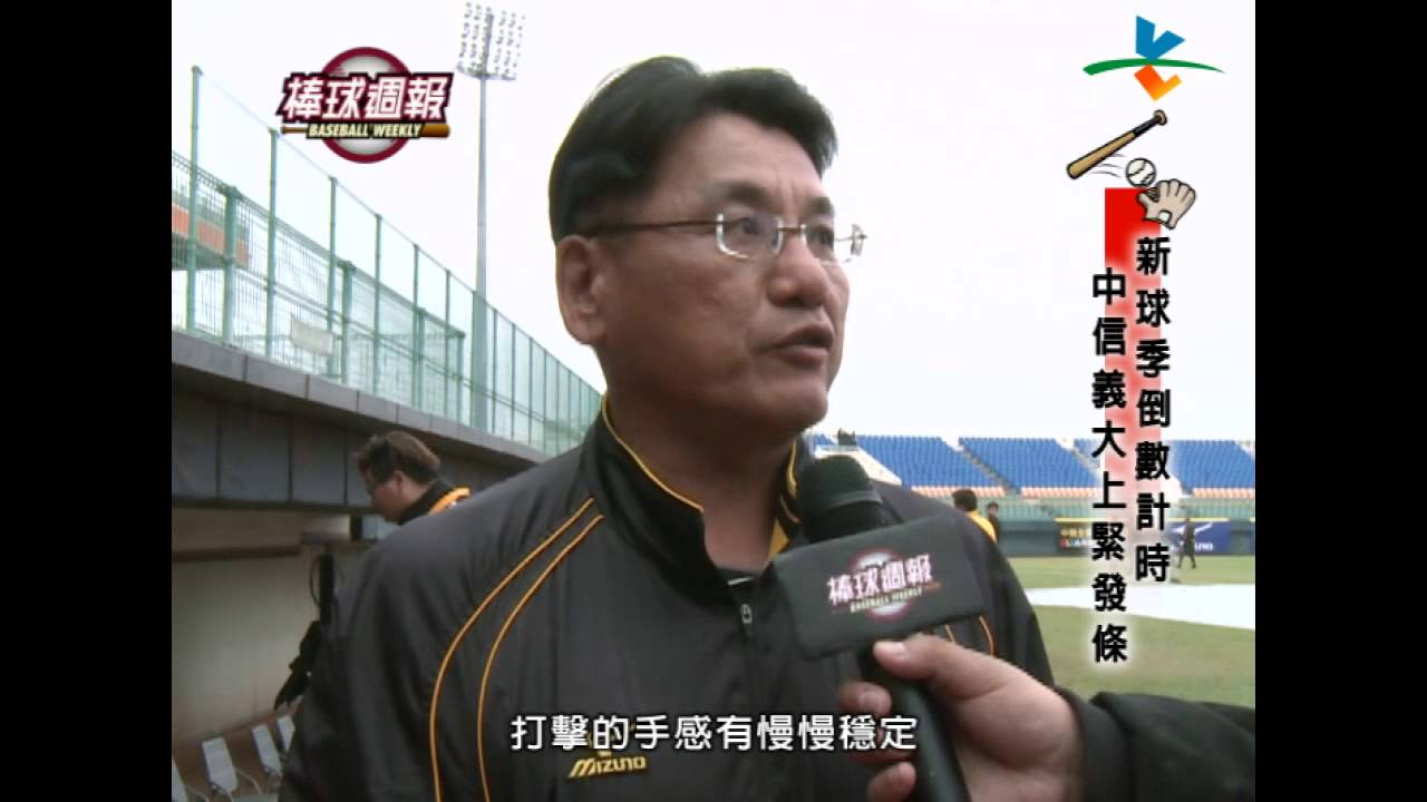 20150315棒球週報【新球季倒數計時 中信義大上緊發條】 - YouTube
