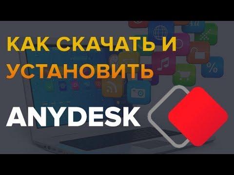 Как скачать и установить Anydesk без вирусов