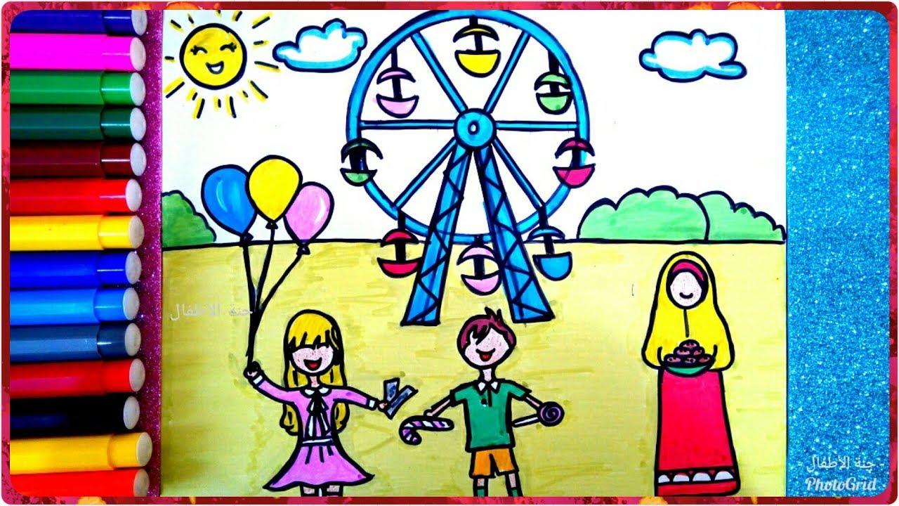 رسم العيد تعليم رسم العيد للأطفال خطوة بخطوة رسم الملاهي رسم حديقة الالعاب Youtube