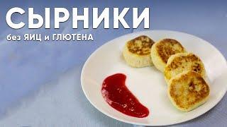 Как приготовить СЫРНИКИ без ЯИЦ и ГЛЮТЕНА / Сырники в ДУХОВКЕ / Рецепты завтраков