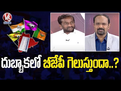 Special Discussion With BJP Leader Raghunandan Rao Over Dubbaka By Election   V6 News
