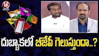 Special Discussion With BJP Leader Raghunandan Rao Over Dubbaka By Election | V6 News