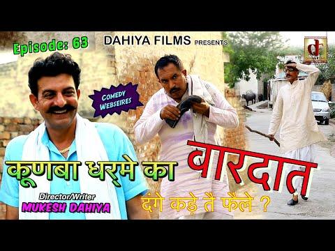 Episode : 63 वारदात || KUNBA DHARME KA || Superhit hit Webseries || Mukesh Dahiya Comedy || DFilms