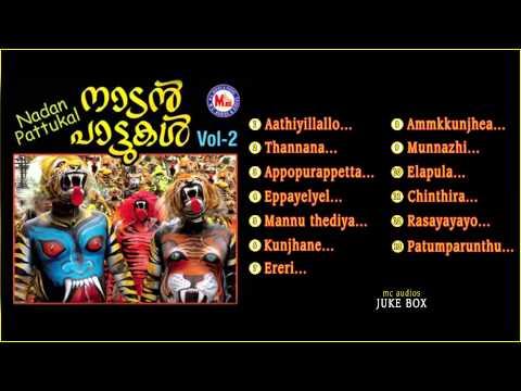 നാടൻ പാട്ടുകൾ   NADAN PATTUKAL VOL-2   Nadan Pattukal Malayalam