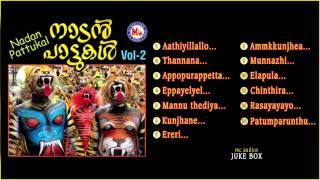 നാടൻ പാട്ടുകൾ | NADAN PATTUKAL VOL-2 | Nadan Pattukal Malayalam
