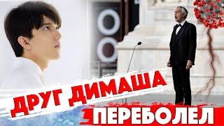 ДРУГ ПЕРЕБОЛЕЛ / Димаш Кудайберген. Откровения артиста / Андреа Бочелли в центре внимания