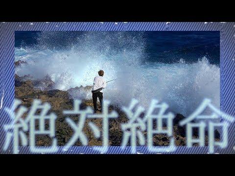 荒れまくる海で命がけの釣り #8 北大東島編