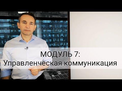 МОДУЛЬ 7: Управленческая коммуникация