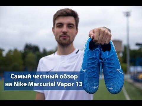 БЫСТРЕЕ МОЛНИИ // ОБЗОР и СРАВНЕНИЕ Nike Mercurial Vapor 13 и Vapor 12