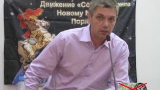 Доклад  р. Б. Дмитрия Задорнова  на конференции Россия над пропастью Нового Мирового Порядка