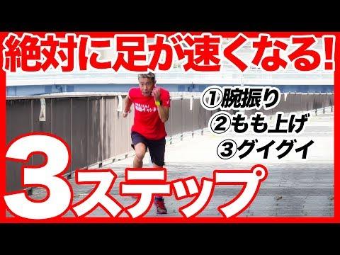【簡単】100m11秒2が教える絶対に足が速くなる方法
