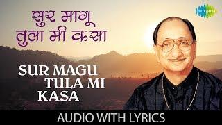 Sur Magu Tula Mi Kasa with lyrics   सुर मागू तुला मी कसा   Arun Date   Kavi Gaurav Suresh Bhat