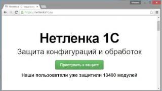 Нетленка1С   Защита конфигураций 1C