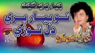 vuclip To Piyar Bhari Dil Tori - Fozia Soomro - Sindhi Hits Old Song - Tp Sindhi