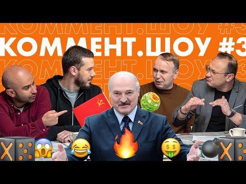 Коммент. Шоу #3 | Лукашенко, киберспорт и туалетная бумага