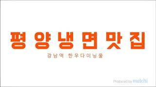 강남역 평양냉면 맛집