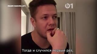 [IDRUSSIA] Дэн Рейнольдс рассказывает историю песни «Next to mе»