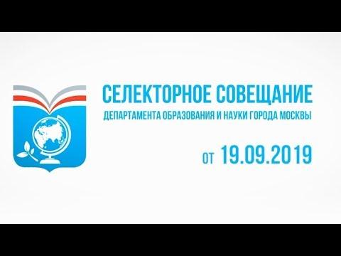 Селекторное совещание Департамента образования и науки г. Москвы, 19.09.2019