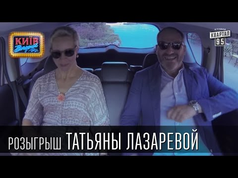 Розыгрыш Татьяны Лазаревой