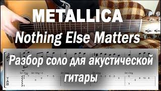 Metallica - Nothing else matters соло для акустической гитары (разбор)