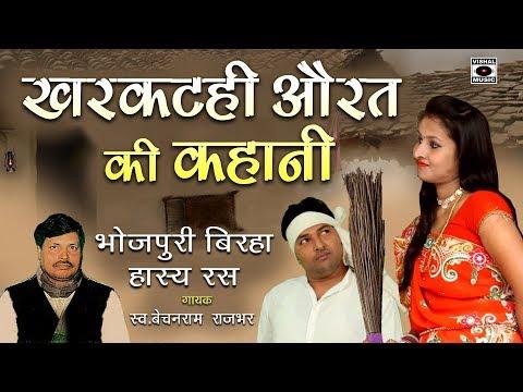 ऐसा मजेदार बिरहा नहीं सुना होगा - खरकटही औरत की कहानी - Bhojpuri Birha 2017.