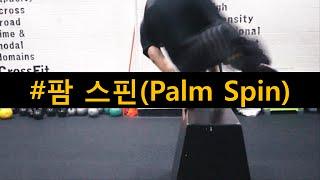 [파쿠르 튜토리얼] 팜스핀(Palm Spin) by 파쿠르 코치 조운해