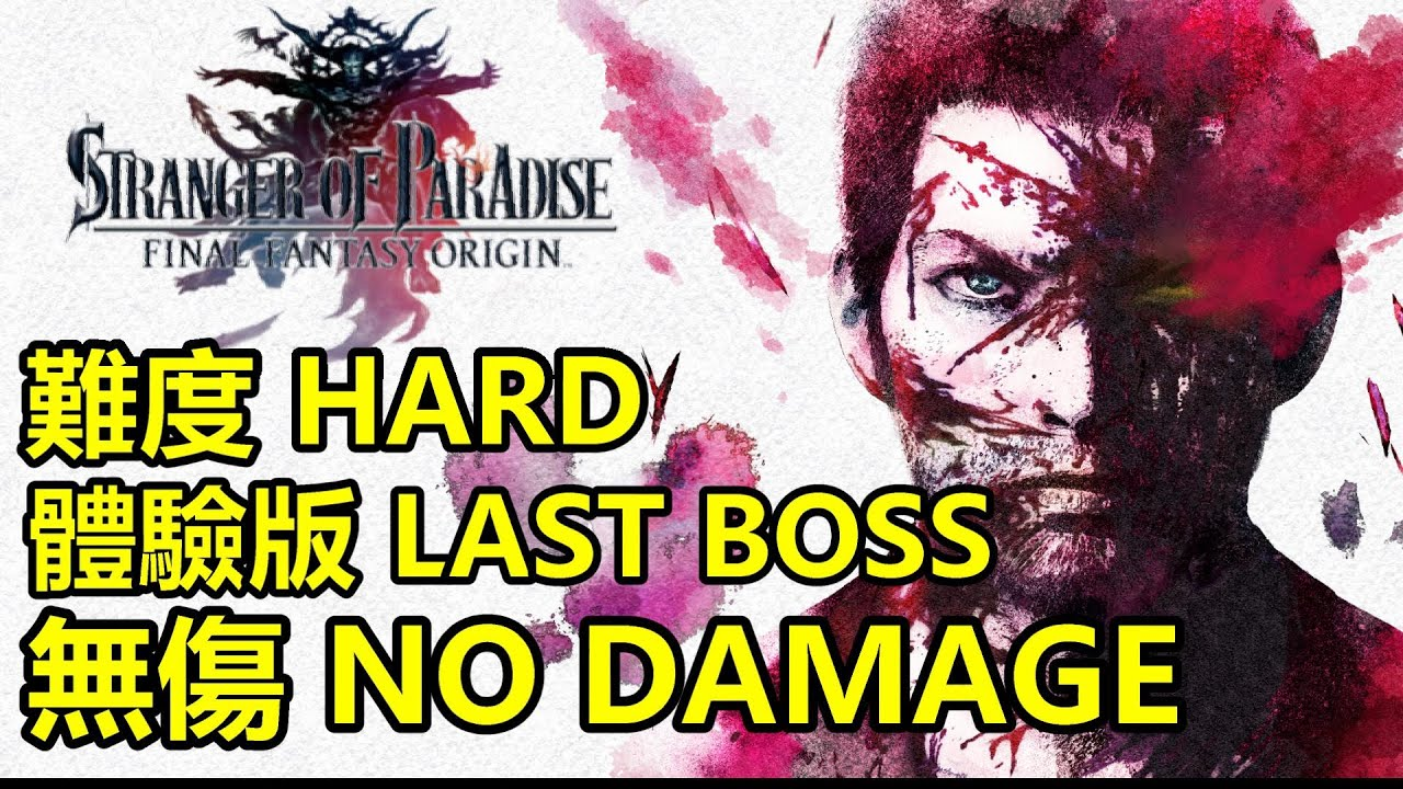 體驗版 LAST BOSS  ( NO DAMGE TAKEN 無傷過 ) PS5《Stranger of Paradise Final Fantasy Origin》難度: HARD
