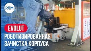 EVOLUT роботизированная зачистка корпуса