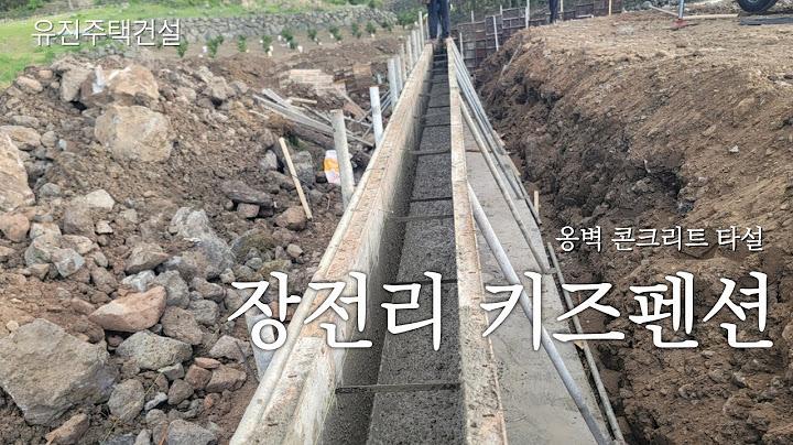 장전리 키즈펜션 - 옹벽 타설