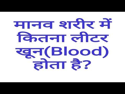 मानव शरीर में कितना लीटर खून होता