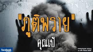 THE GHOST RADIO | ภูติพราย | คุณเป้ | 17 มีนาคม 2562 | TheghostradioOfficial