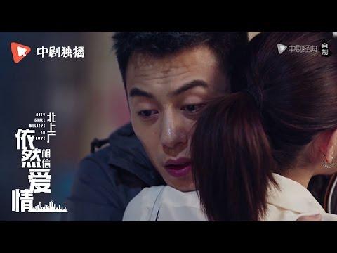 北上广依然相信爱情 ● 中毒后遗症,朱亚文成妖了!