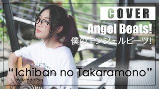 Ichibanno Takara Mono