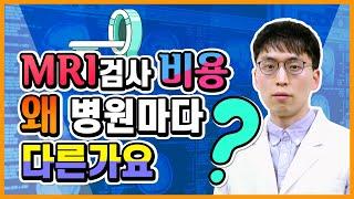 MRI 검사 비용 왜 병원마다 다른가요?