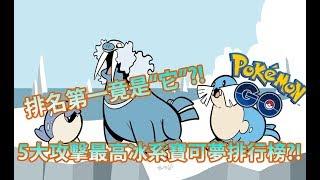 """【Pokémon GO】5大攻擊最高冰系寶可夢排行榜?!(排名第一竟是""""它""""?!)"""