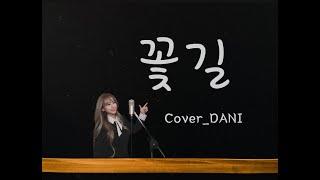 다니 (DANI) - 꽃길 (세정) (구구단) Cover.