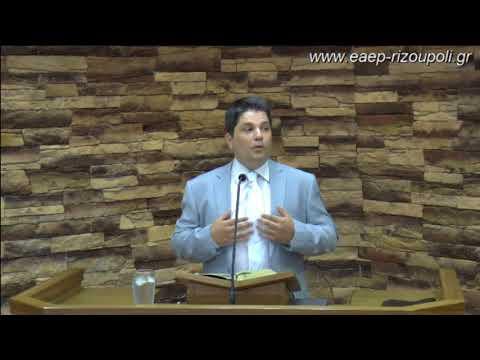 Πράξεις ιβ΄1-17   Σωτηρίου Γιώργος 19/8/18