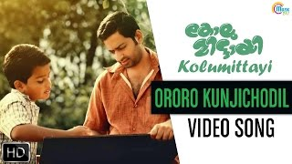 Download Hindi Video Songs - Kolumittayi | Ororo Kunjichodil Song Video | Master Gourav Menon, Saiju Govinda Kurup | Official