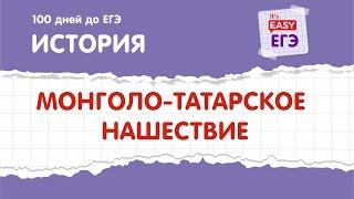 Монголо-татарское нашествие на Русь. ЕГЭ по истории