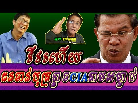 Khan sovan - Chun Chanboth feared CIA killing, Khmer news today, Cambodia hot news, Breaking news