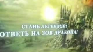 Зов Дракона
