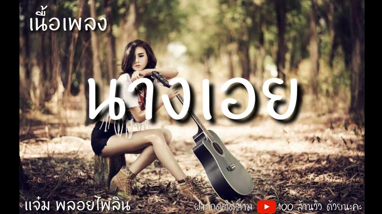 Photo of เนื้อเพลง นาง เอย – นางเอย-เนื้อเพลง-แจ๋ม พลอยไพลิน#ฝากเพลงนี้ให้ลมโชยต้อยนางขอให้ใจบางๆ :เซิ้ง|Music [Cover MV]