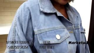 Видео обзор женской джинсовой куртки заказанной из Китая на Marketu.kz